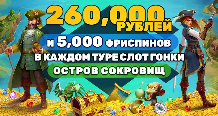 казино остров сокровищ онлайн бесплатно